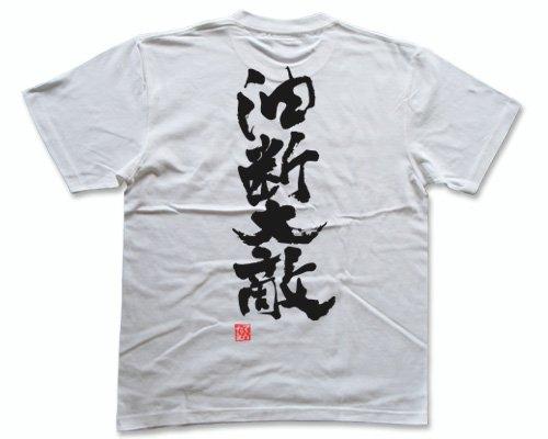 油断大敵(落款付き) 書道家が書く漢字Tシャツ サイズ:XXXL 白Tシャツ 背面プリント