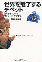 世界を魅了するチベット―「少年キム」からリチャード・ギアまで