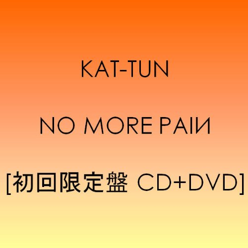 NO MORE PAIN(初回限定盤)(DVD付)