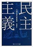 文部省 (著)発売日: 2018/10/24 新品: ¥ 994ポイント:31pt (3%)2点の新品/中古品を見る:¥ 994より