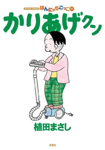 かりあげクン : 51 (アクションコミックス)