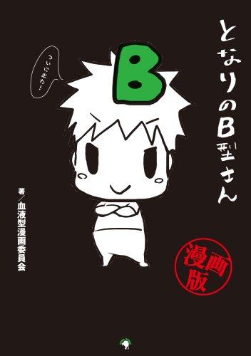 となりのB型さん 漫画版 (ゴマコミックス)