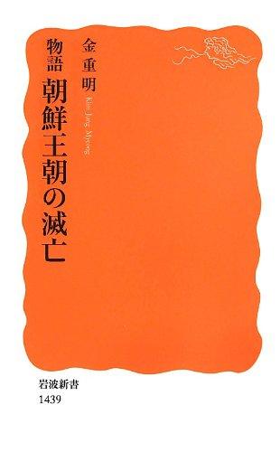物語 朝鮮王朝の滅亡 (岩波新書)の詳細を見る