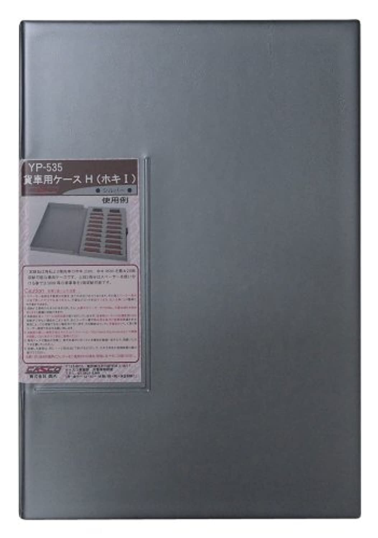 CASCO Nゲージ YP-535 貨車用車両ケース H (ホキI) シルバー