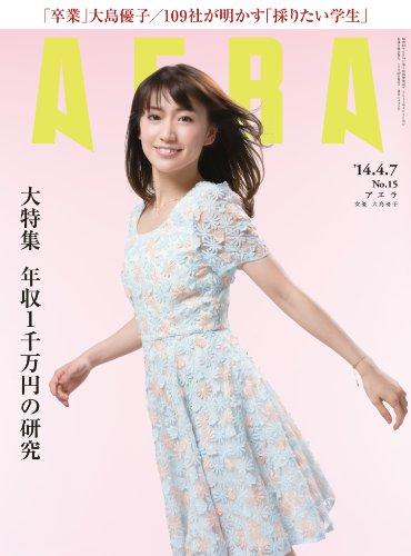 AERA (アエラ) 2014年 4/7号 [雑誌]の詳細を見る