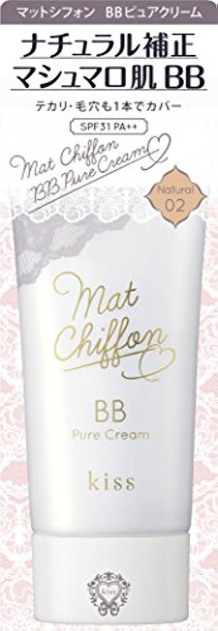 温かい舌なラッシュキス マットシフォンBBピュアクリーム02 ナチュラル 30g