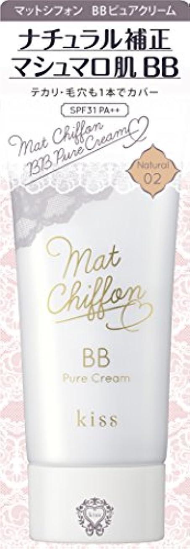 安全性清める疎外するキス マットシフォンBBピュアクリーム02 ナチュラル 30g
