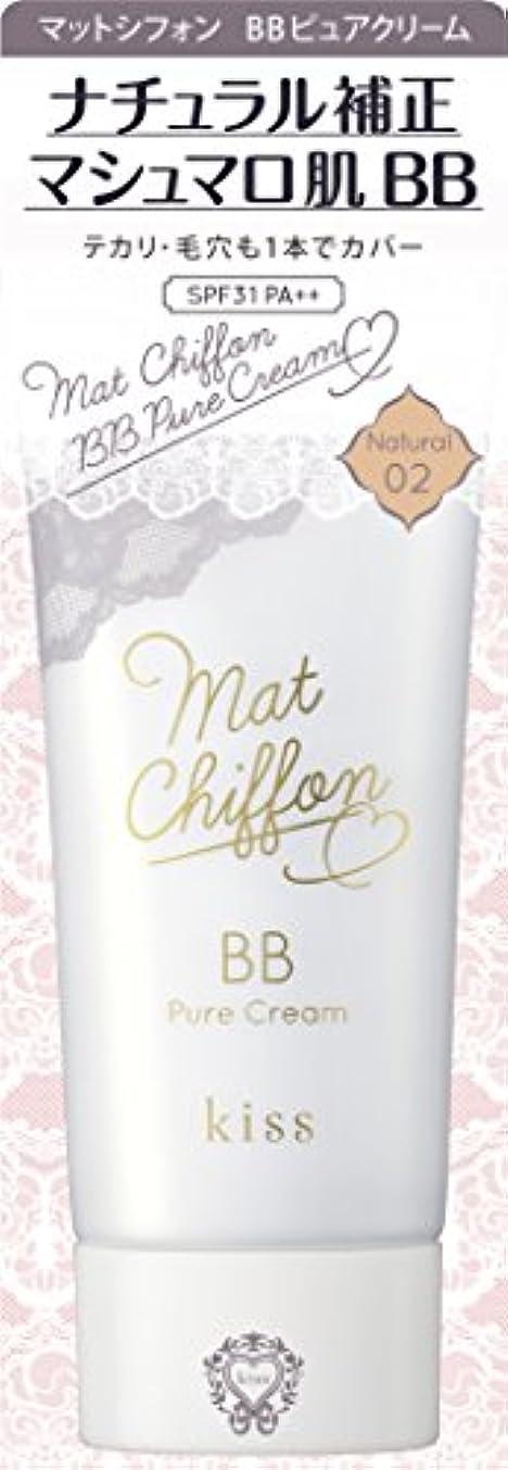 配列ベンチ指定するキス マットシフォンBBピュアクリーム02 ナチュラル 30g