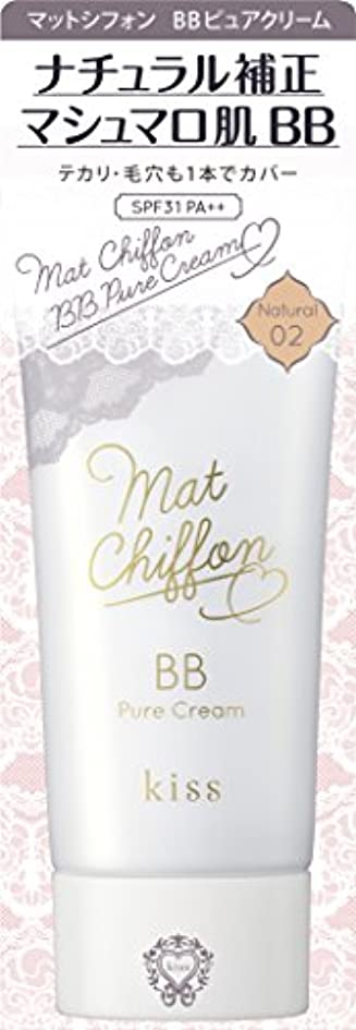 辛いネコブラインドキス マットシフォンBBピュアクリーム02 ナチュラル 30g