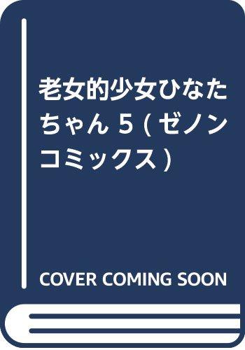 老女的少女ひなたちゃん 5 (ゼノンコミックス)