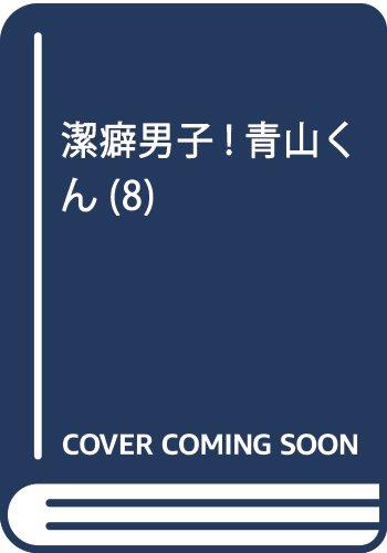 潔癖男子!青山くん(8): ヤングジャンプコミックス