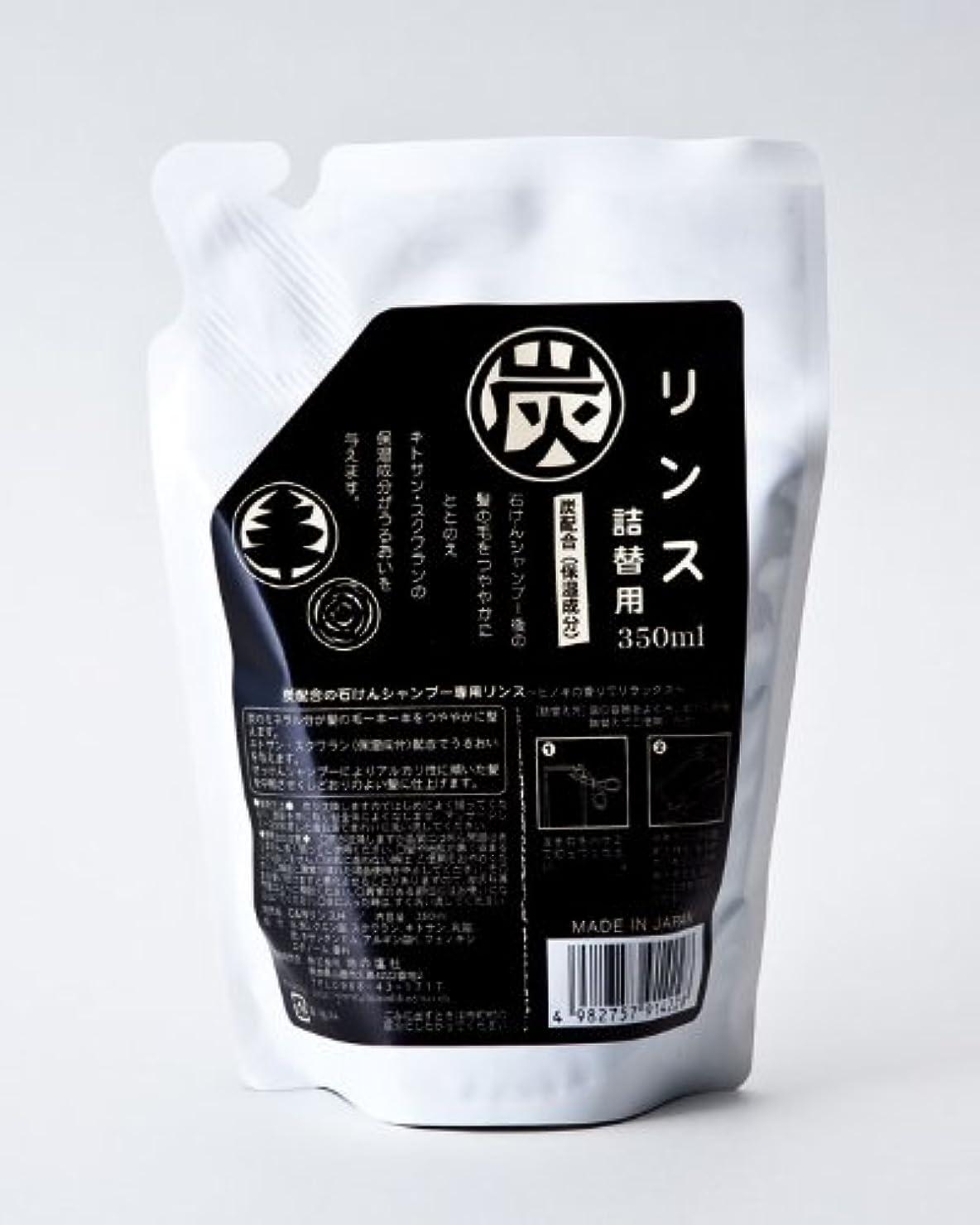 老人放課後舌な地の塩社 C&B炭リンスH 詰替用350ml