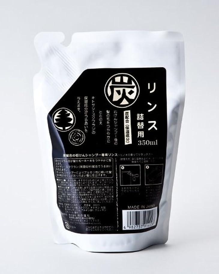 ファーム前文難しい地の塩社 C&B炭リンスH 詰替用350ml