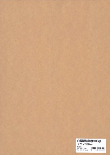 白画用紙 EAG8-100S 八ツ切 100枚入