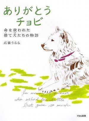 ありがとうチョビ―命を救われた捨て犬たちの物語の詳細を見る
