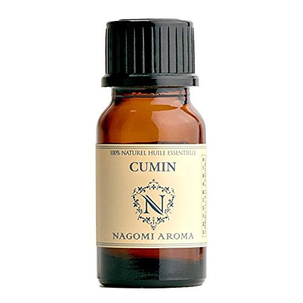 ランデブーアクセスできない香水NAGOMI AROMA クミン 10ml
