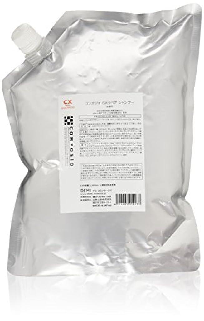 骨折豆ハウスデミ コンポジオ CXリペアシャンプー 2000ml