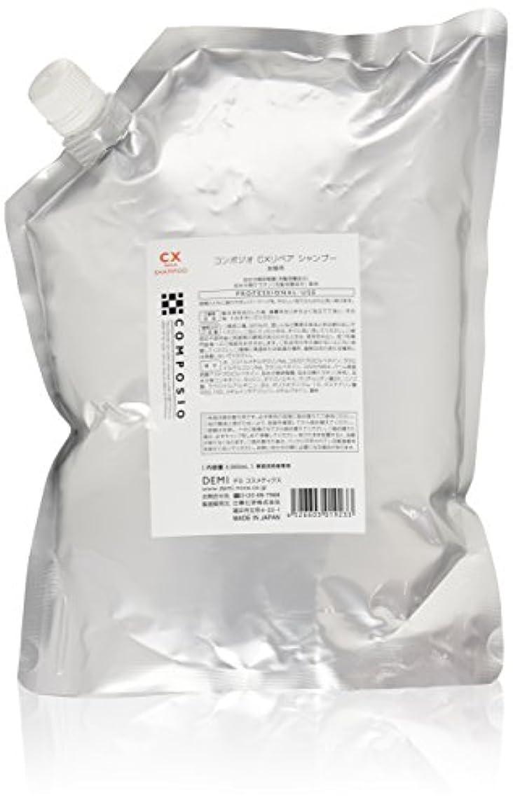 送金オーストラリア溶接デミ コンポジオ CXリペアシャンプー 2000ml