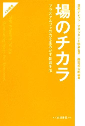 場のチカラ (KM叢書)