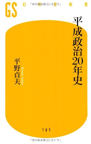 平成政治20年史 (幻冬舎新書)
