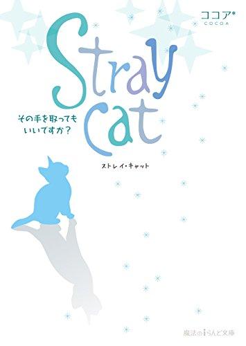 Stray cat その手を取ってもいいですか? (魔法のiらんど文庫)の詳細を見る
