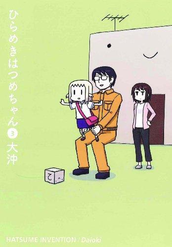 ひらめきはつめちゃん 3 (BLADE COMICS)