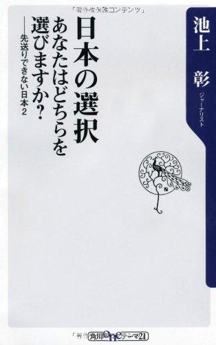 日本の選択 あなたはどちらを選びますか?    先送りできない日本2 (角川oneテーマ21)の詳細を見る