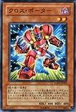 遊戯王 LODT-JP002-N 《クロス・ポーター》 Normal