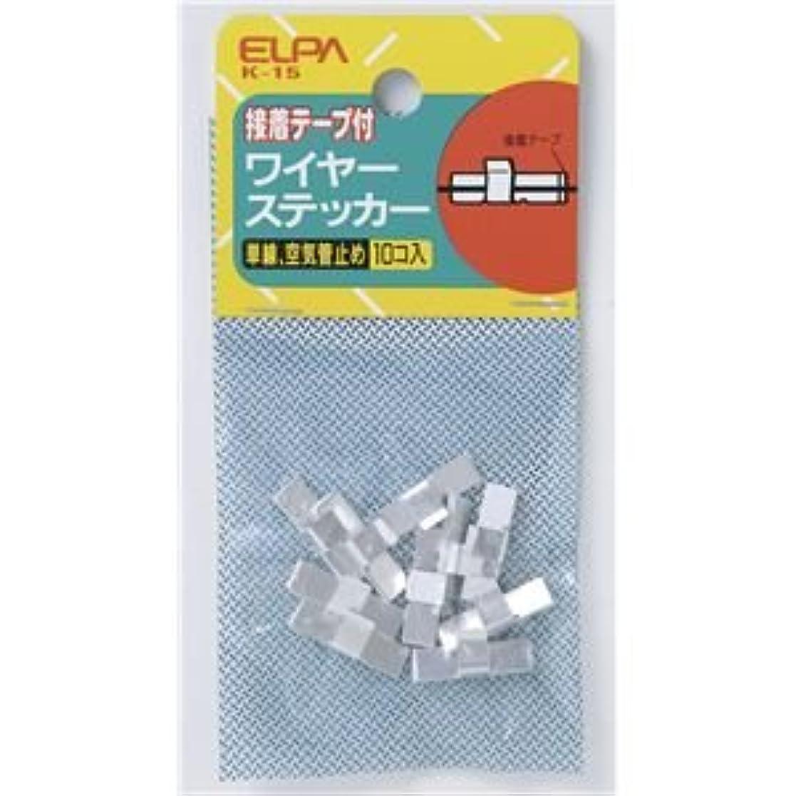 富ブロー順応性(業務用セット) ELPA ワイヤステッカー 単線、空気感用 K-15 10個【×30セット】