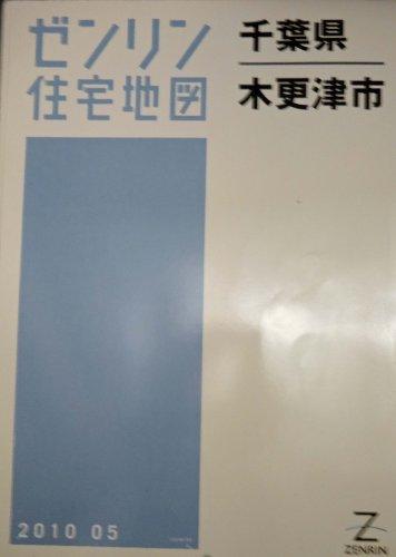 木更津市 201005 (ゼンリン住宅地図)
