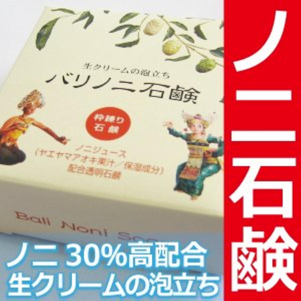 元気旅行代理店追放ノニ30%の高配合枠練り石鹸 もっちり生クリームの泡立ち バリノニ石鹸(枠練り) 90g