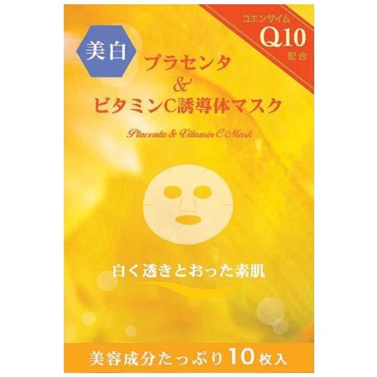 コロニー汚染する思われるプラセンタ&ビタミンC誘導体マスク
