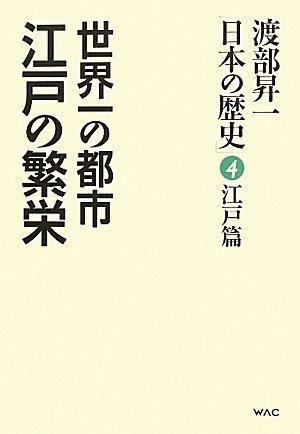渡部昇一「日本の歴史」〈第4巻〉江戸篇―世界一の都市 江戸の繁栄の詳細を見る