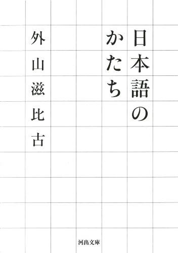 日本語のかたち (河出文庫) 外山 滋比古