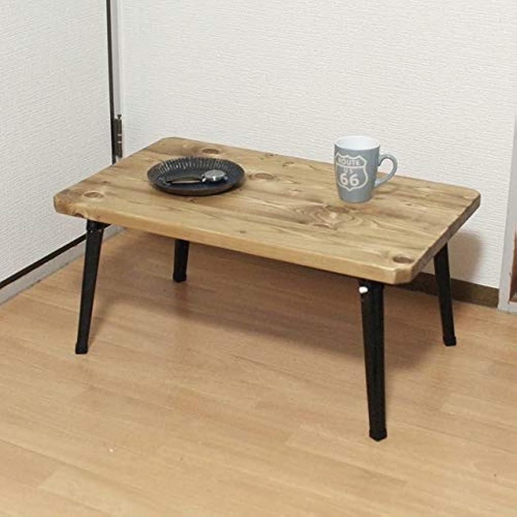 投資シネウィシェーバー70×42 折りたたみ ナチュラルローテーブル ミドルサイズ ハンドメイド