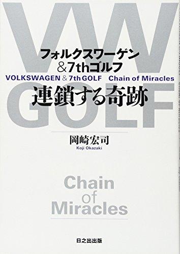 フォルクスワーゲン&7thゴルフ 連鎖する奇跡の詳細を見る