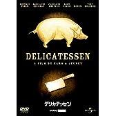 デリカテッセン (ユニバーサル・セレクション第3弾) 【初回生産限定】 [DVD]