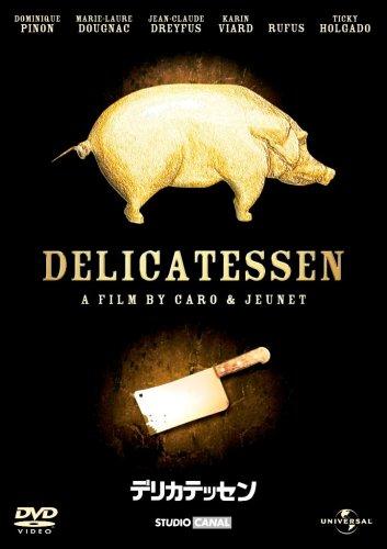 デリカテッセン (ユニバーサル・セレクション第3弾) 【初回生産限定】 [DVD]の詳細を見る