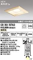 オーデリック/高気密SB形ダウンライト OD361327LD