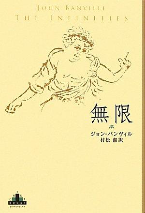 無限 (新潮クレスト・ブックス)