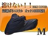 溶けないバイクカバー【M】撥水防水加工 厚手 耐熱 PCX等