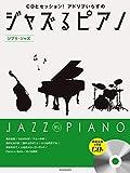 ジャズるピアノ 〜ジブリ・ジャズ〜