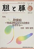 胆と膵 Vol.39 No.3(3 2 特集:胆嚢癌ー術前診断に応じた治療を再考する