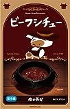 肉の万世 ビーフシチュー