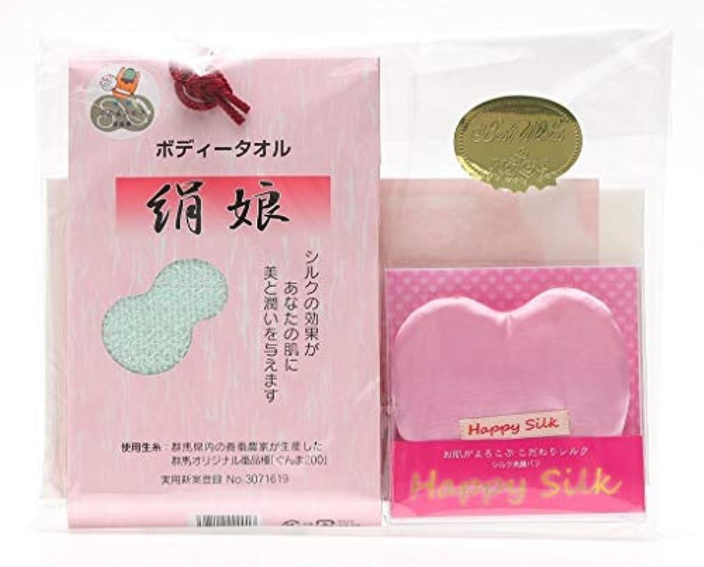 積極的に剛性レギュラー[ハッピーシルク]福袋 シルクボディタオル シルク洗顔パフの3点セット
