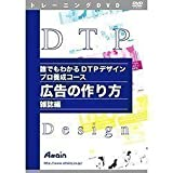 アテイン 誰でもわかるDTPプロ養成広告の作り方雑誌編