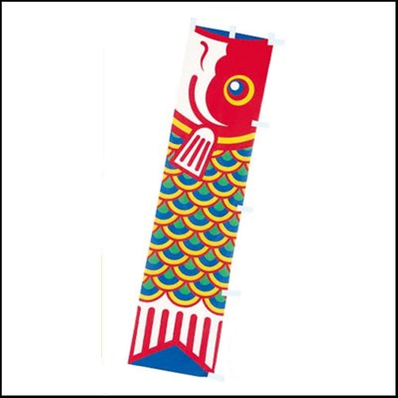 のぼり旗[幟] 鯉のぼり柄【幟?旗?ディスプレイ?装飾?飾り付け】  7331