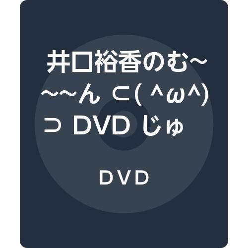 井口裕香のむ~~~ん ⊂( ^ω^)⊃ DVD じゅうご