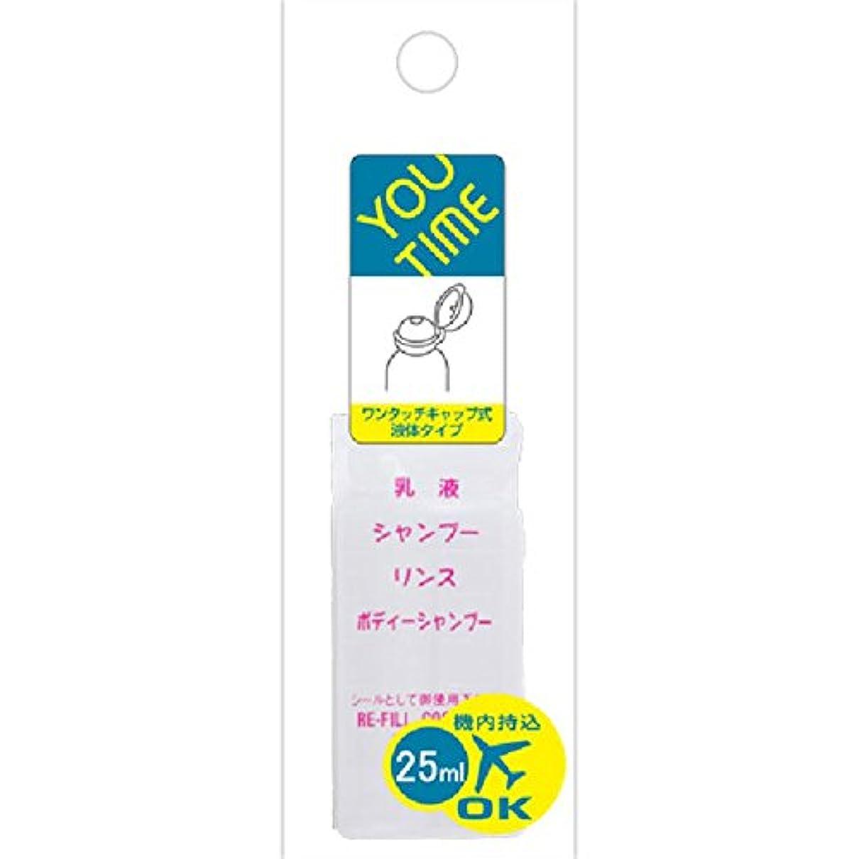 従事する上級ゼロユータイム(YOUTIME) KC1207 化粧ボトル 乳白色 25mL