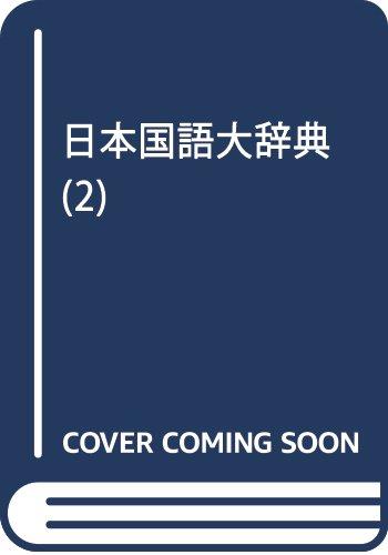日本国語大辞典 (2)